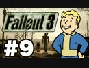 【Fallout3】危険なお散歩【実況】#9
