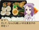 恭子のグルメ 第3話 「幕の内弁当」