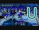 【実況】VIP待遇マリオU【第9話】