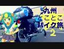 【ニコニコ動画】とことこ九州バイク旅 part2を解析してみた