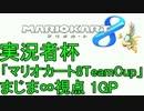 実況者杯「マリオカート8TeamCup」まじま∞視点 1GP