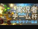 【実況者チーム杯】マリオカート8【テラゾー視点】_1GP