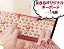 【VIPRPG】 ksgキーボード当たる!