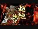 【菊姫バラ vs 阿吽啄木鳥】 オレカレの戦国生活 外伝51 【征18国】