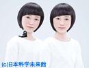コドモロイド・オトナロイドに会いにいく/日本科学未来館アンドロイドレポート