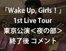 「Wake Up, Girls!」1st Live Tour 東京公演<夜の部> 終演後 コメント動画【ダ・ヴィンチニュース】