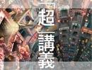 「石岡良治『視覚文化「超」講義』刊行記念講義 vol.3」石岡良治