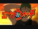 富竹ウォッチ thumbnail