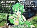 【ガチャッポイドV3】銀河鉄道999【カバー】