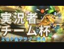 【実況者チーム杯】マリオカート8【テラゾー視点】_2GP