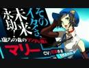 【P4U2】DLCマリー簡易コンボまとめ【微解説】 thumbnail