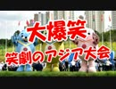 【大爆笑】 笑劇のアジア大会 thumbnail