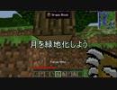 【minecraft】~月の緑地化を目指して~Part1【ゆっくり実況】