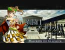 【ニコニコ動画】剣闘士マコリッパ BATTLE.Lを解析してみた