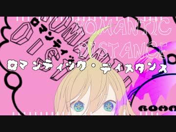 【VOCALOID】ロマンティックディスタンス【歌詞】