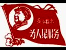 初音ミクに文革ソング「北京―チラナ」を歌わせてみた