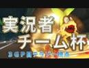 【実況者チーム杯】マリオカート8【テラゾー視点】_3GP
