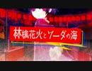 SILVANA ❡ 林檎花火とソーダの海 ❡ 歌ってみた thumbnail