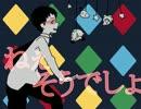 【手描き】罰/ゲーム【あなろぐ部】