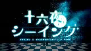 【ニコカラ】十六夜シーイング ≪on vocal≫再投稿