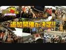 【町会議2014】ニコニコ町会議 in 愛知県名古屋市 栄(ショートver.)