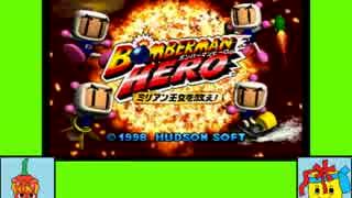 からくるゲーム劇場『ボンバーマンヒーロー』 part1