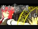 【東方MMD】東方大魔道1-6