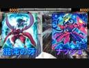 【闇のゲーム】灰テンションデュエル!EXTURN5 北海道遠征編① thumbnail