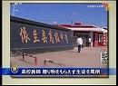【新唐人】高校教師 贈り物をもらえず生徒を罵倒