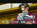 【逆転裁判123実況プレイ】 第9話 『さらば、逆転』 【十六審】