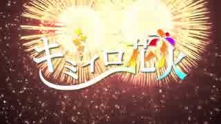【ピン子】キミイロ花火【歌ってみた】