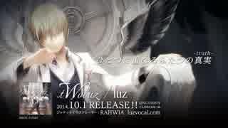 """【10/1発売】luz 1st ALBUM """"tWoluz"""" 【クロスフェード】"""