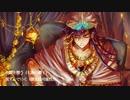 【マギ】 七海の覇王と招かれざる者たち AK姉 【替え歌】