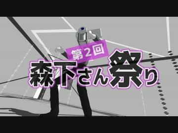 第2回森下さん祭 開催告知 【MMD文化祭2014】