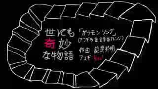 【アコギ多重録音】世にも奇妙な物語「ガラモン・ソング」