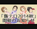 「飯テロ2014秋」開催のお知らせ【旅m@s】