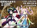 【Rana64986 ずん子】昭和枯れすすき【カバー】