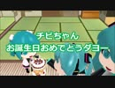 【MMD】チビダヨーが2歳になったヨー