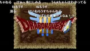 うんこちゃん『ドラゴンクエストIII』Part1