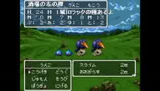うんこちゃん『ドラゴンクエストIII』Part2