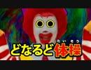 【ドナルド】どなるどウォッチ【ようかい体操】 thumbnail