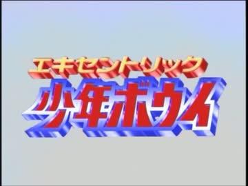 エキセントリック少年ボウイ by ...
