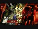【征39】天下に轟け!我が武勇(槍撃)よ!【対覇3天下人】 thumbnail