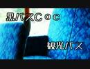 【黒バスCoC】影コンビと相棒と時々マフィアと祓魔師11-4【無言版】