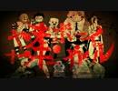 【ニコニコ動画】【手描き】ヤンキーボーイ・ヤンキーガール【OFF】を解析してみた