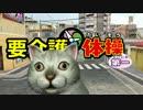 【MMD】要介護体操第一【自称ジバ猫】