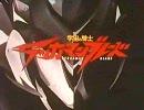 【MAD】宇宙の騎士 テッカマン剣 ELEMENTS