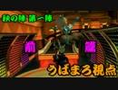 【マリオカート8】俺が秋の陣で相棒の屍を踏み越える 1GP【うばまろ】