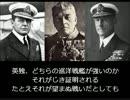 【ニコニコ動画】独断と偏見で解説するユトランド沖海戦PART2を解析してみた