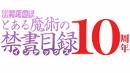 鎌池和馬『とある魔術の禁書目録』10周年記念完全新作アニメーションPV映像!!